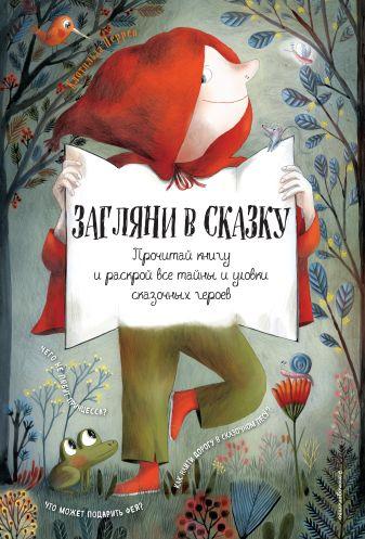 Клотильда Перрен - Загляни в сказку. Интерактивная книга обложка книги