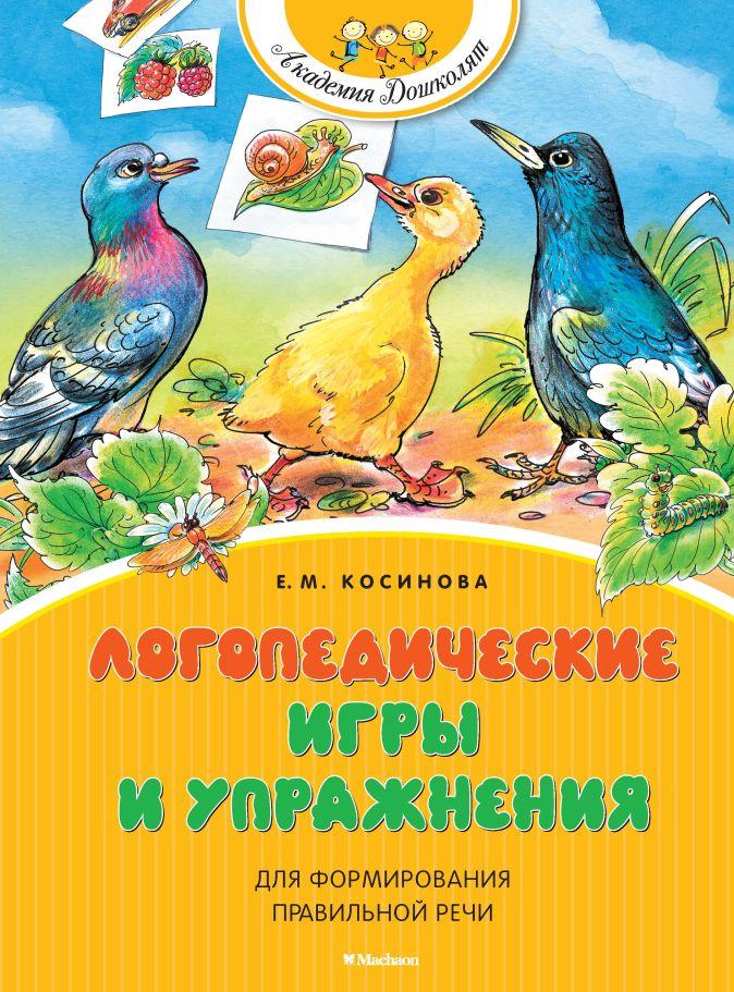 Логопедические игры и упражнения для формирования правильной речи Косинова Е.