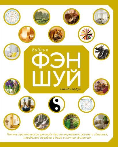 Библия фэн-шуй. Полное практическое руководство по улучшению жизни и здоровья, наведению порядка в доме и личных финансах - фото 1
