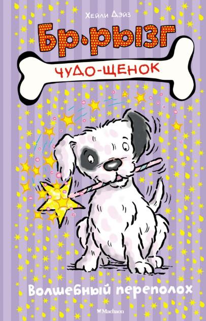 Дэйз Х. - Волшебный переполох обложка книги