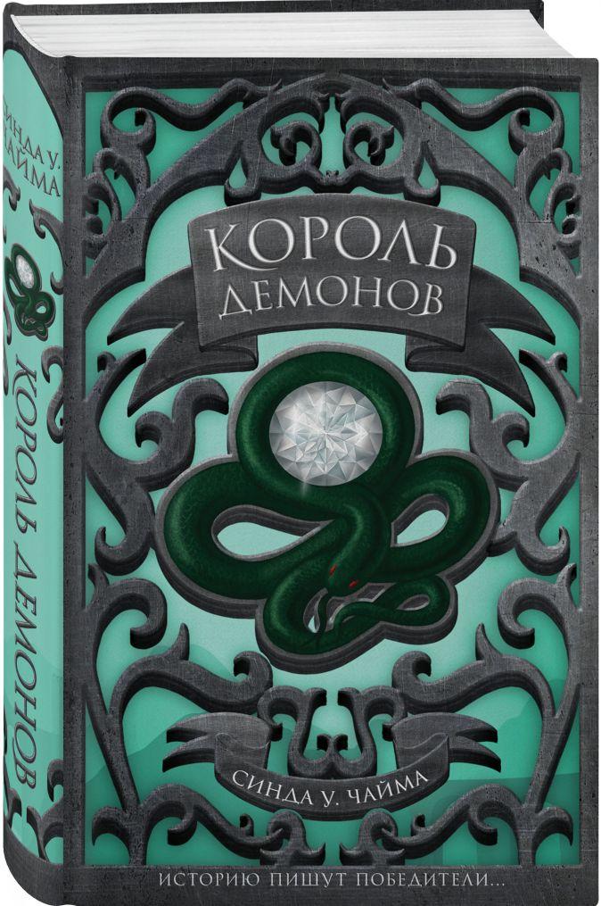 Синда Уильямс Чайма - Король демонов обложка книги