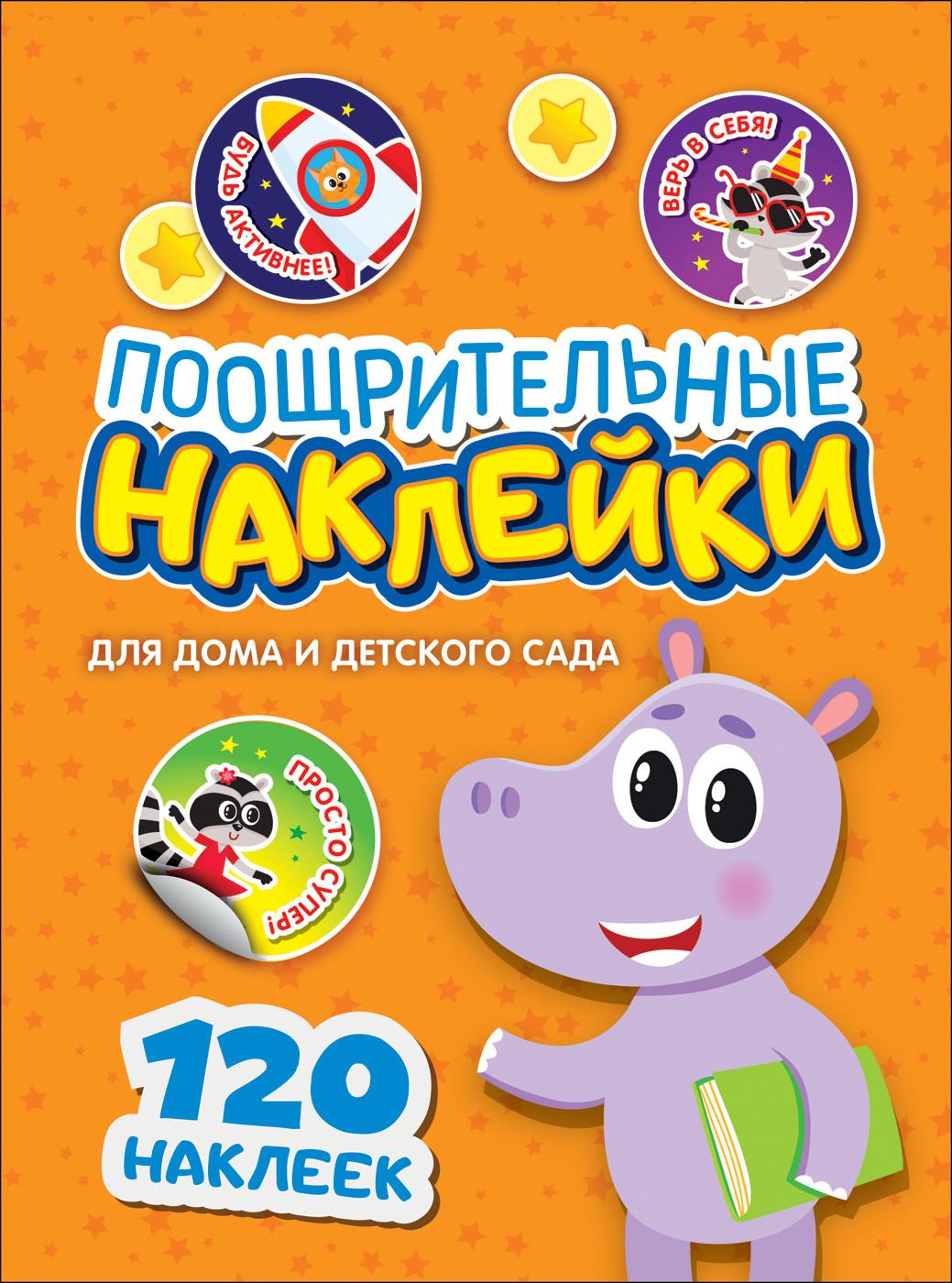 Поощрительные наклейки для дома и детского сада трясорукова т игры для дома и детского сада на снижение психоэмоц