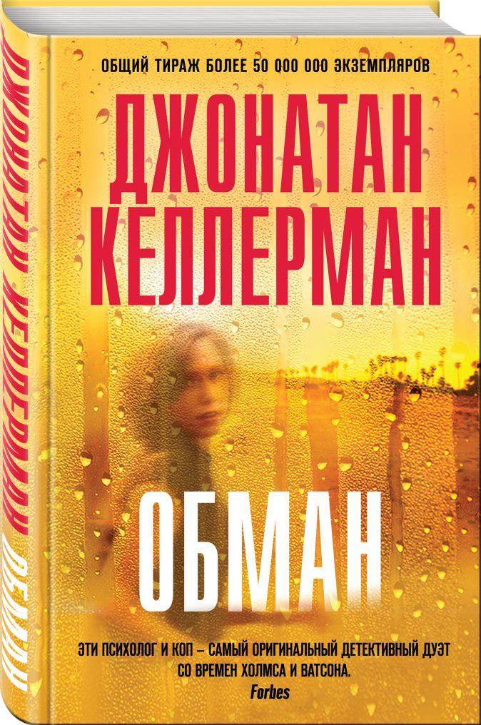 Джонатан Келлерман - Обман обложка книги