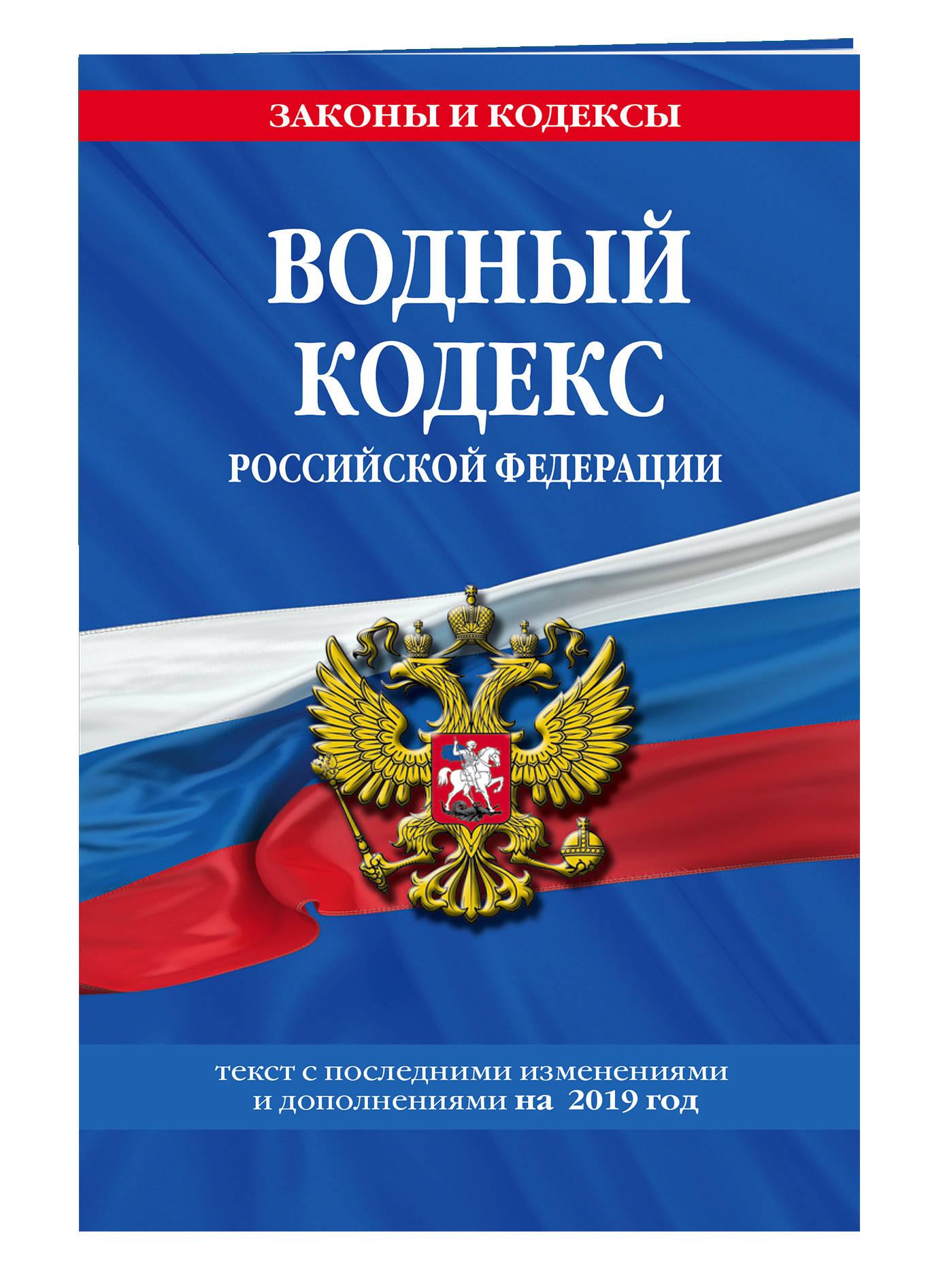 Водный кодекс Российской Федерации: текст с посл. изм. и доп. на 2019 год конституция российской федерации со всеми посл изм на 2019 г