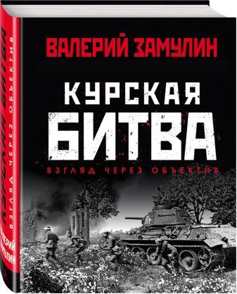 Валерий Замулин - Курская битва: Взгляд через объектив обложка книги