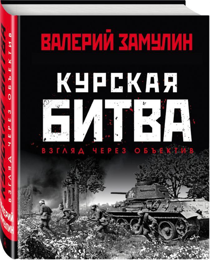 Курская битва: Взгляд через объектив Валерий Замулин