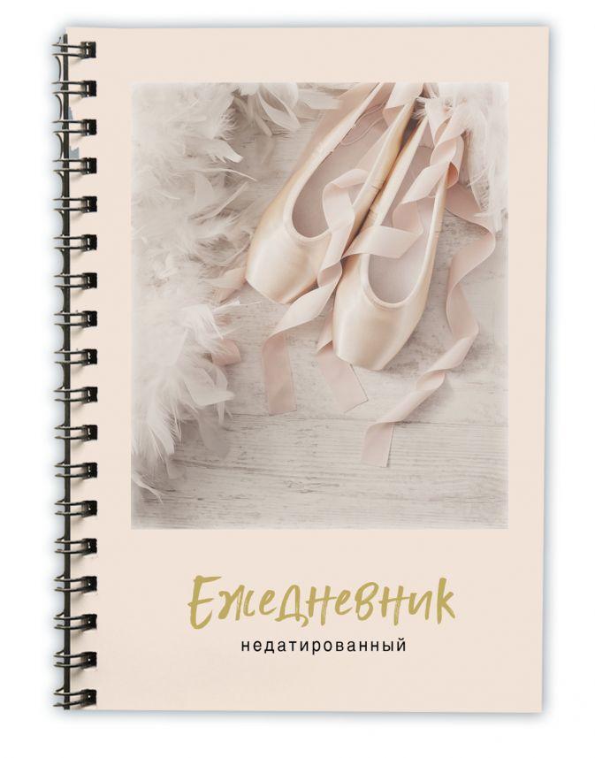 Пуанты. Ежедневник недатированный (А5, 120 листов, золотая евроспираль, УФ-лак на обложке)