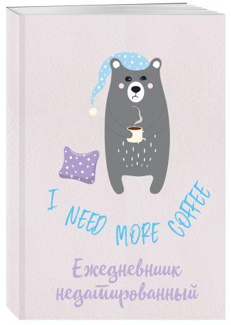 I need more coffee. Ежедневник недатированный