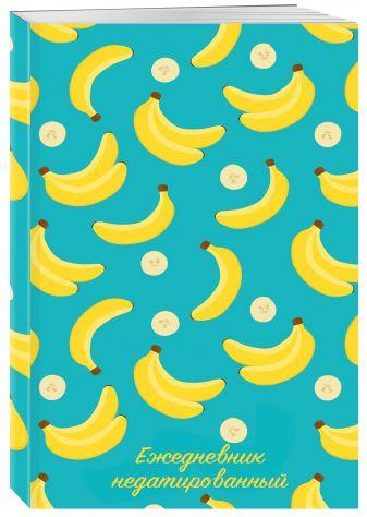 Тропические фрукты. Ежедневник недатированный (бананы)