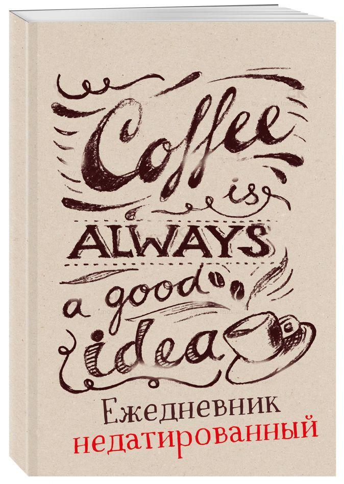 Coffee is always a good idea (леттеринг). Ежедневник недатированный
