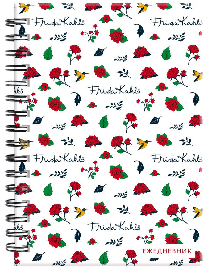 Фрида Кало. Ежедневник недатированный (А5, 120 листов, золотая евроспираль, УФ-лак на обложке)