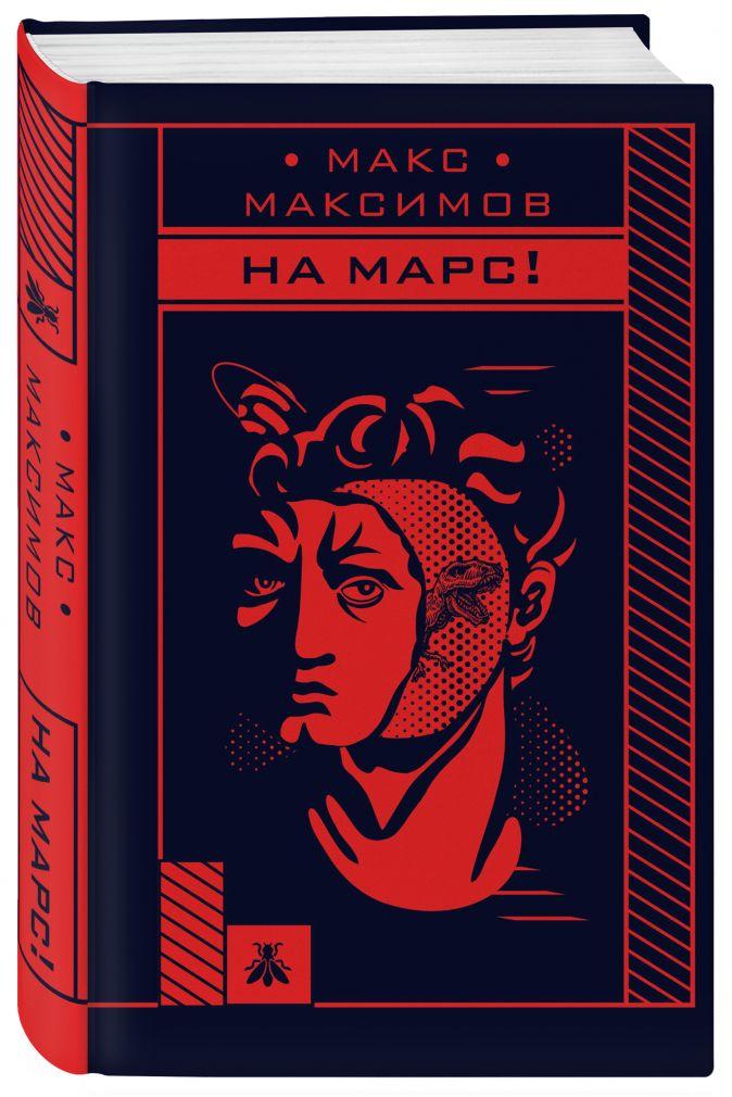 Макс Максимов - На Марс! обложка книги