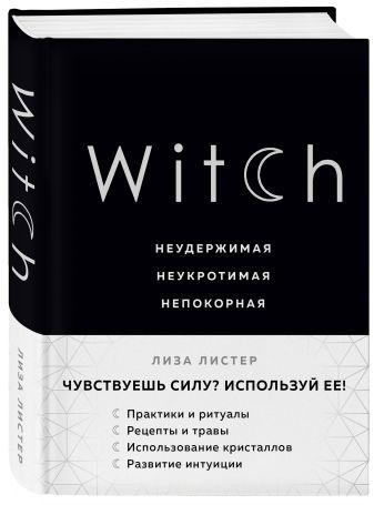 Листер Лиза - Witch. Неудержимая. Неукротимая. Непокорная обложка книги