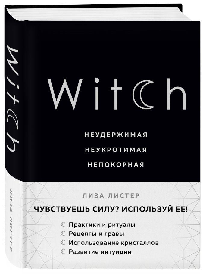 Witch. Неудержимая. Неукротимая. Непокорная Листер Лиза