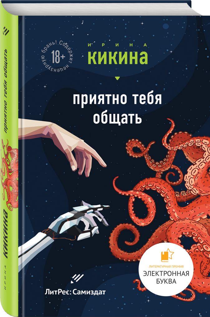 Ирина Кикина - Приятно тебя общать обложка книги