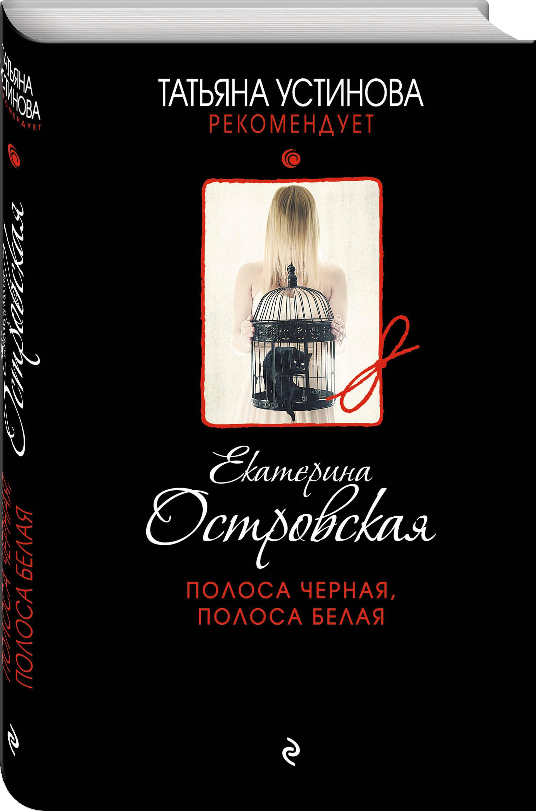Екатерина Островская Полоса черная, полоса белая
