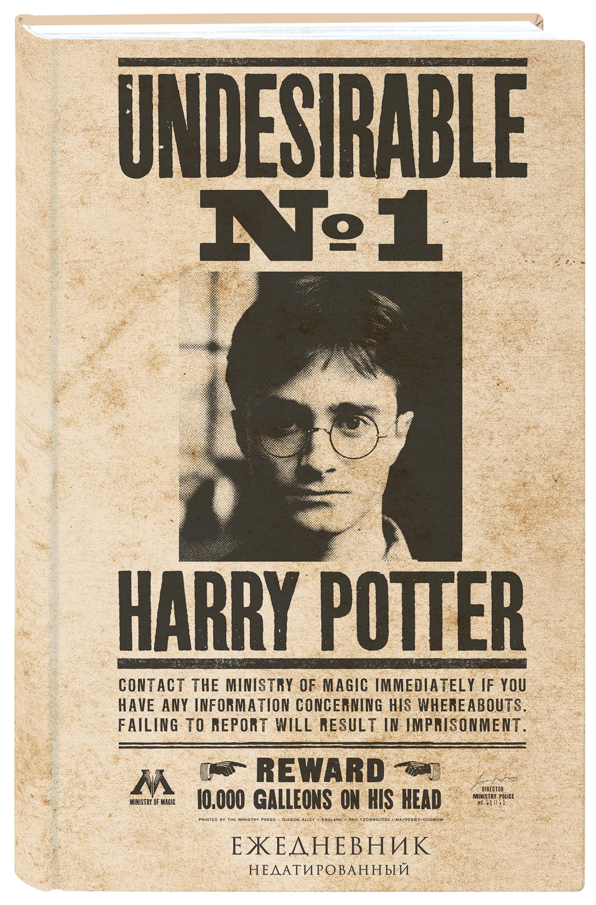 Гарри Поттер. Нежелательное лицо №1. Ежедневник недатированный