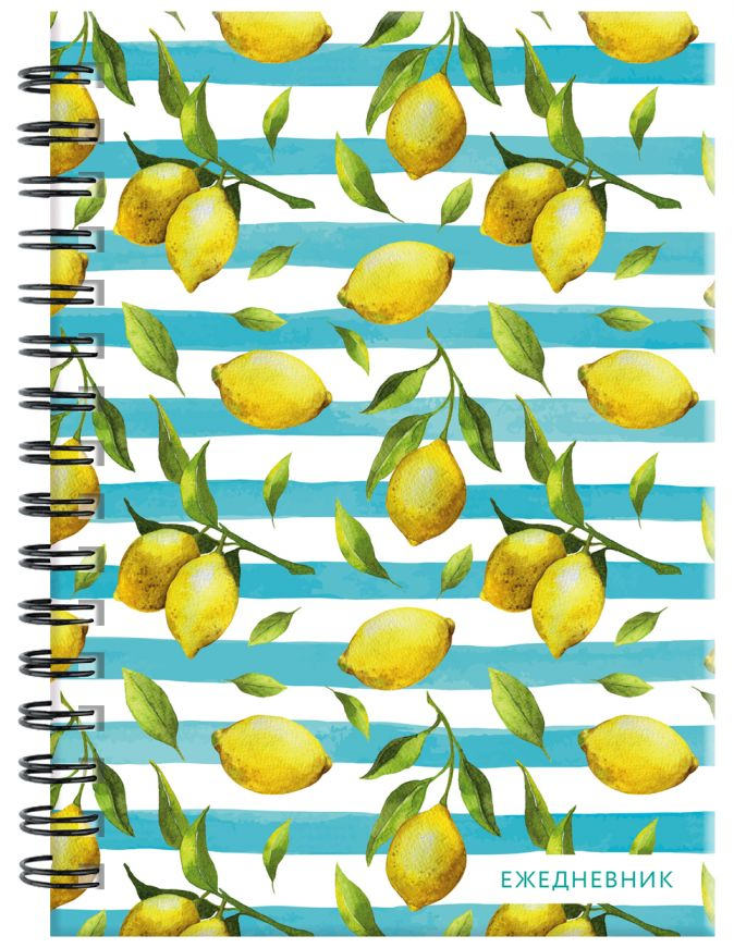 Лимоны. Ежедневник недатированный (А5, 120 листов, золотая евроспираль, УФ-лак на обложке)