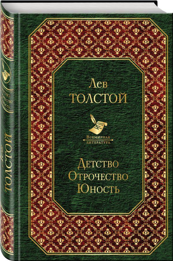 Толстой Лев Николаевич Детство. Отрочество. Юность