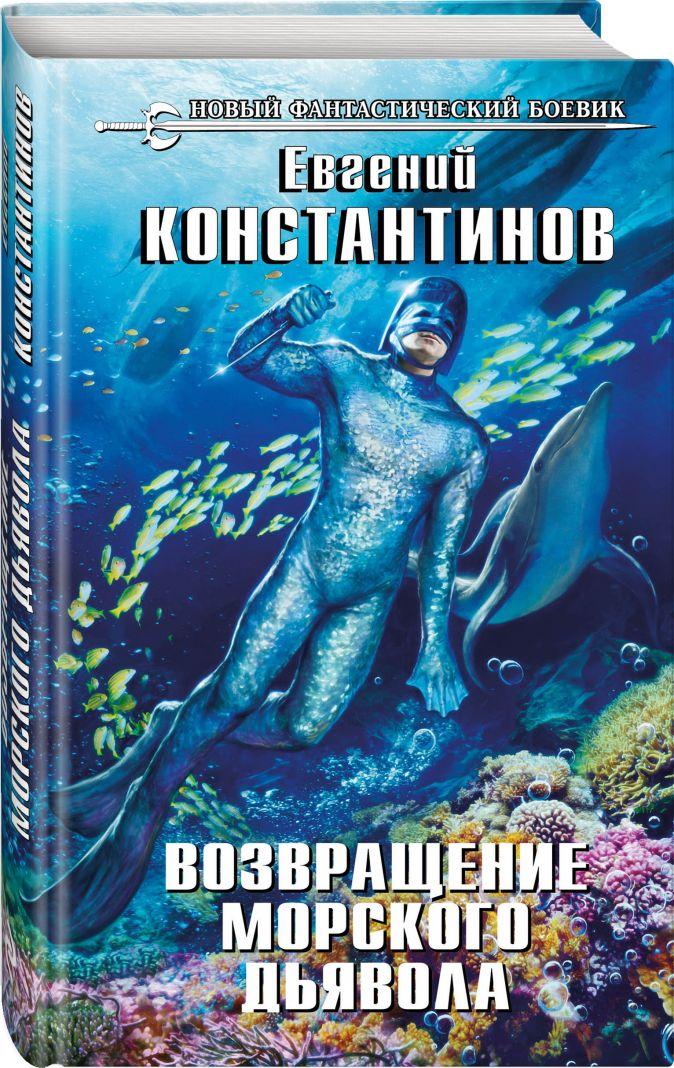 Евгений Константинов - Возвращение морского дьявола обложка книги