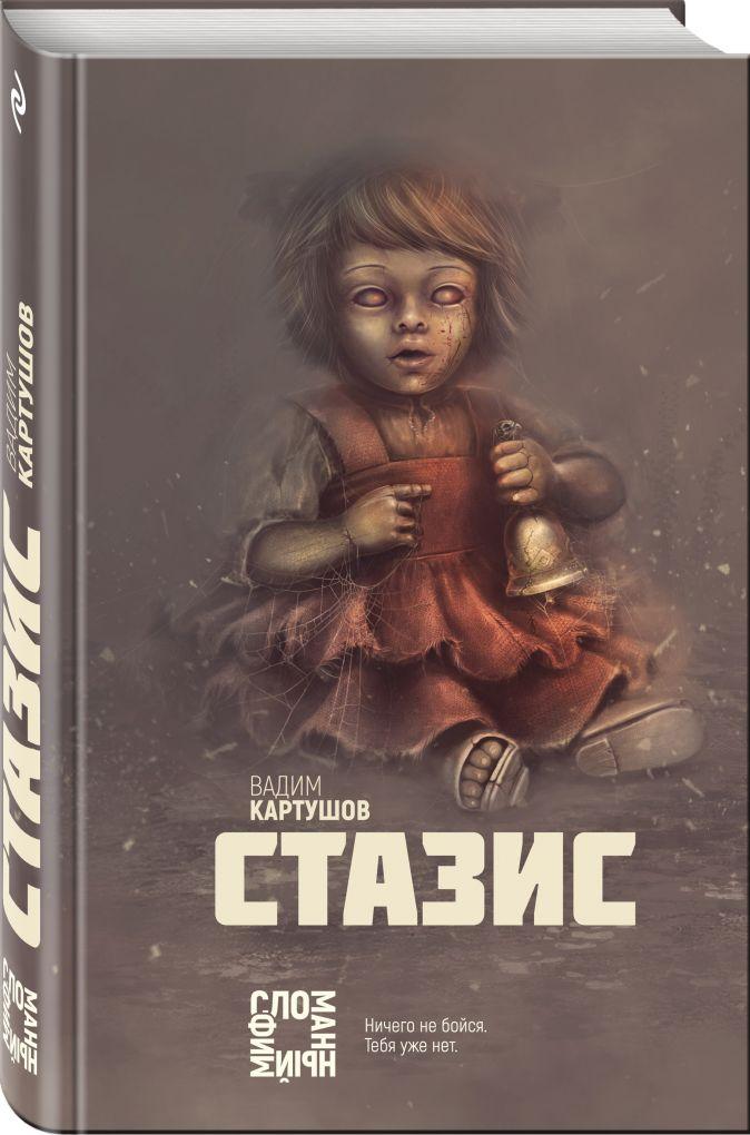 Вадим Картушов - Стазис обложка книги