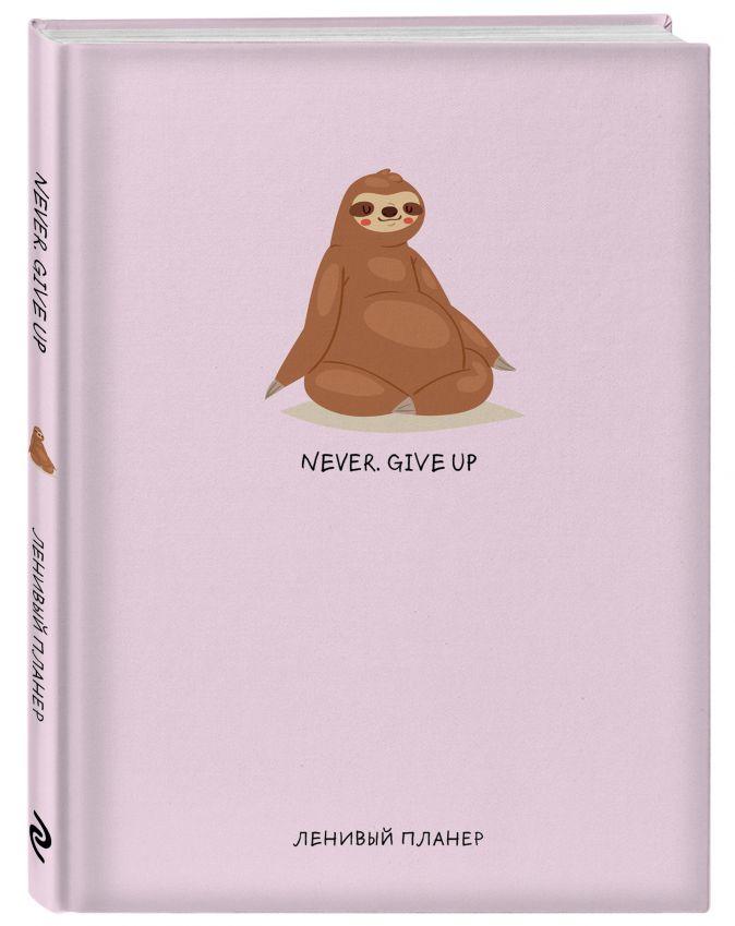 Never. Give Up, Ленивый планер (А5, 128 стр.)