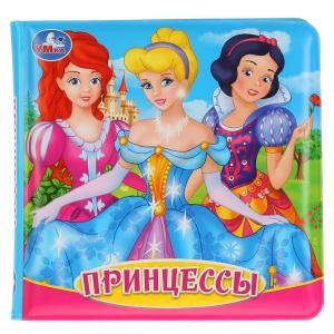 Принцессы. Книга-пищалка для ванны. Формат: 14х14 см. Объем: 8 стр. в кор.60шт