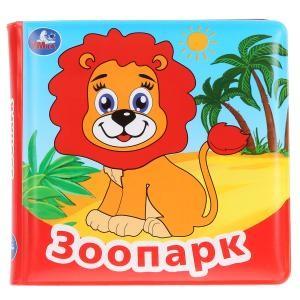 Зоопарк. Книга для ванны без пищалки. Формат: 12х12 см. Объем: 8 стр. в кор.60шт