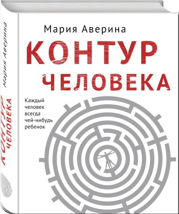 Аверина Мария Александровна Контур человека: мир под столом