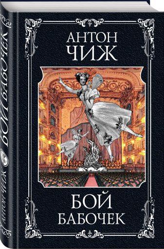 Антон Чиж - Бой бабочек обложка книги