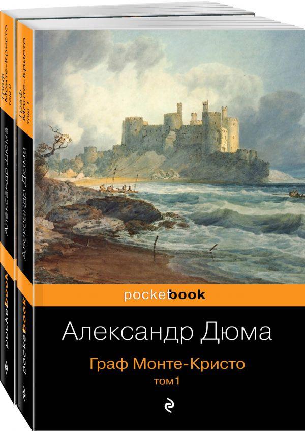Дюма А. Граф Монте-Кристо (комплект из 2 книг) а дюма луи xiv и его эпоха историческая хроника комплект из 2 книг