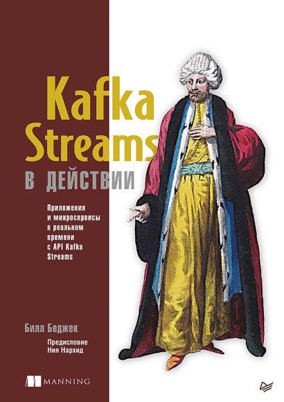 Kafka Streams в действии. Приложения и микросервисы для работы в реальном времени - фото 1