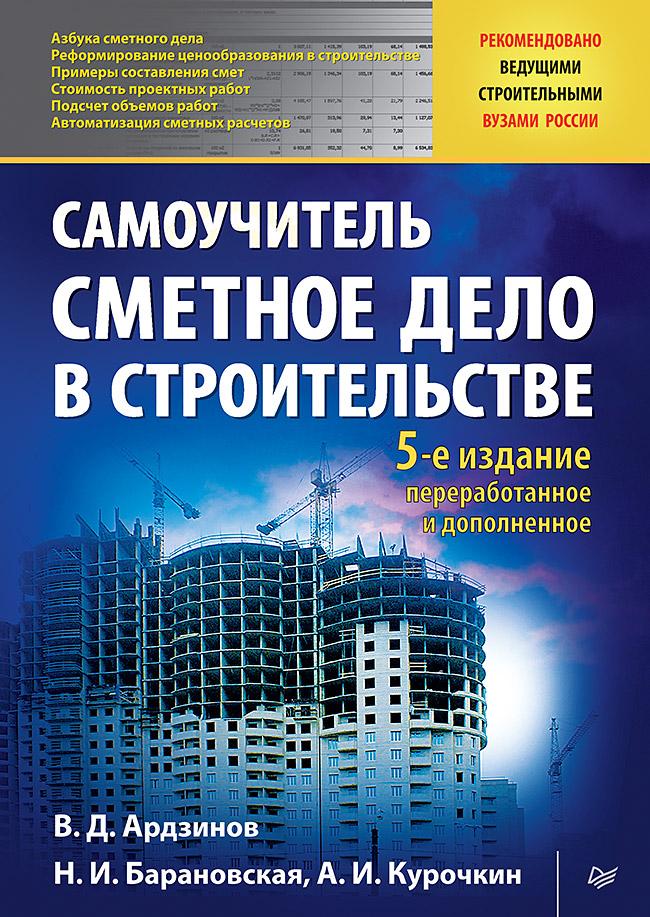 Ардзинов В Д - Сметное дело в строительстве. Самоучитель. 5-е изд., переработанное и дополненное обложка книги