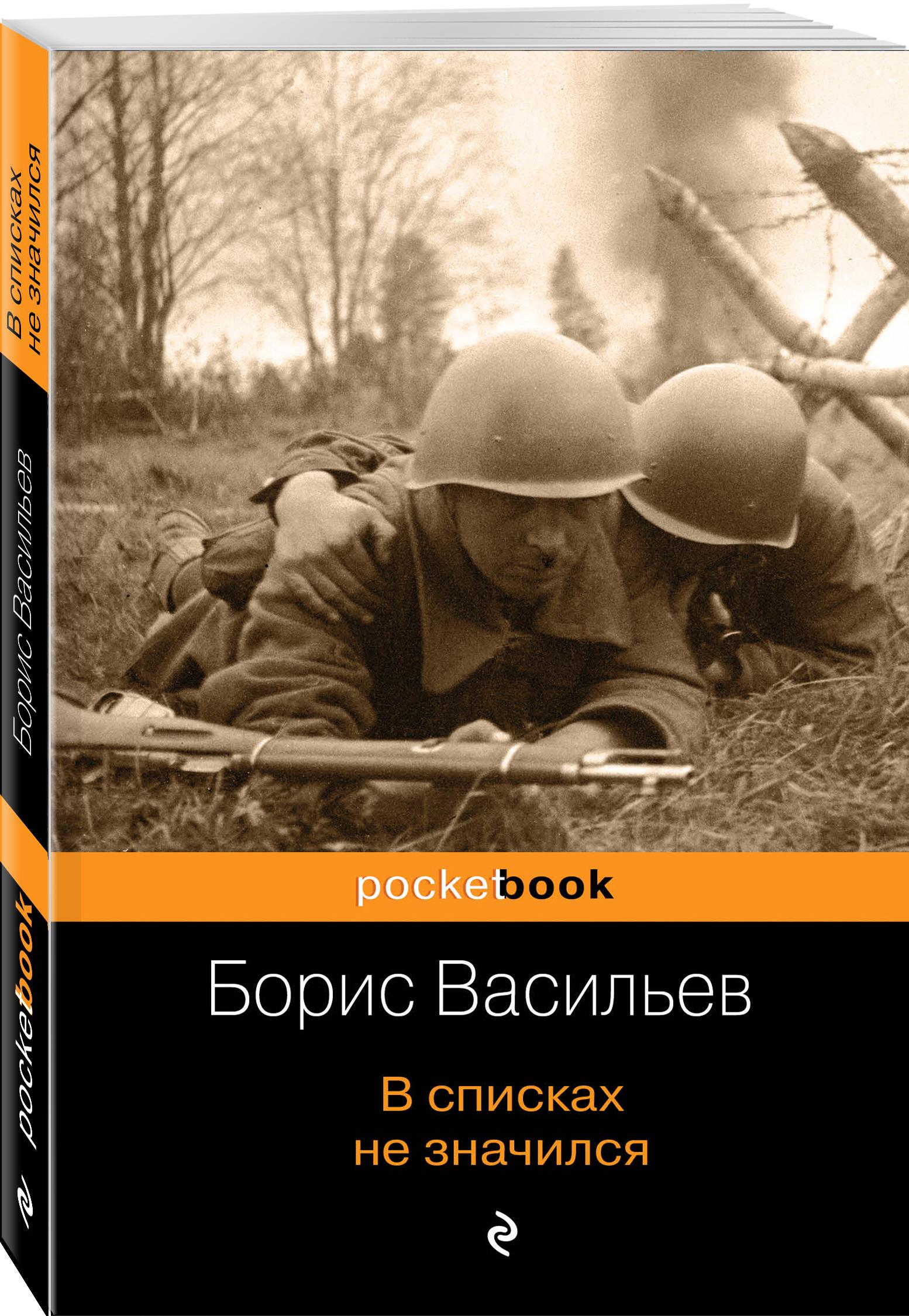 Борис Васильев В списках не значился из лучших советских детских книг с маршак