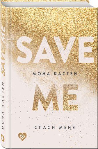 Мона Кастен - Спаси меня. Книга 1 обложка книги