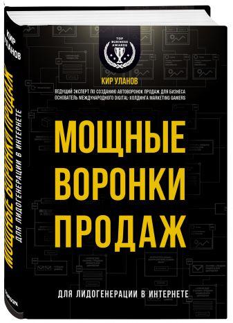 Кир Уланов - Мощные воронки продаж. Для лидогенерации в интернете обложка книги