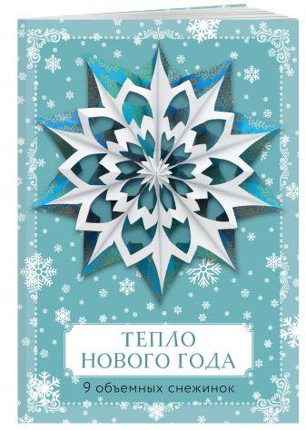 Зайцева А.А. - Тепло Нового года. Объемные снежинки (А4, набор для вырезания, 20 листов, в европодвесе) (8 маленьких и 1 большая) обложка книги