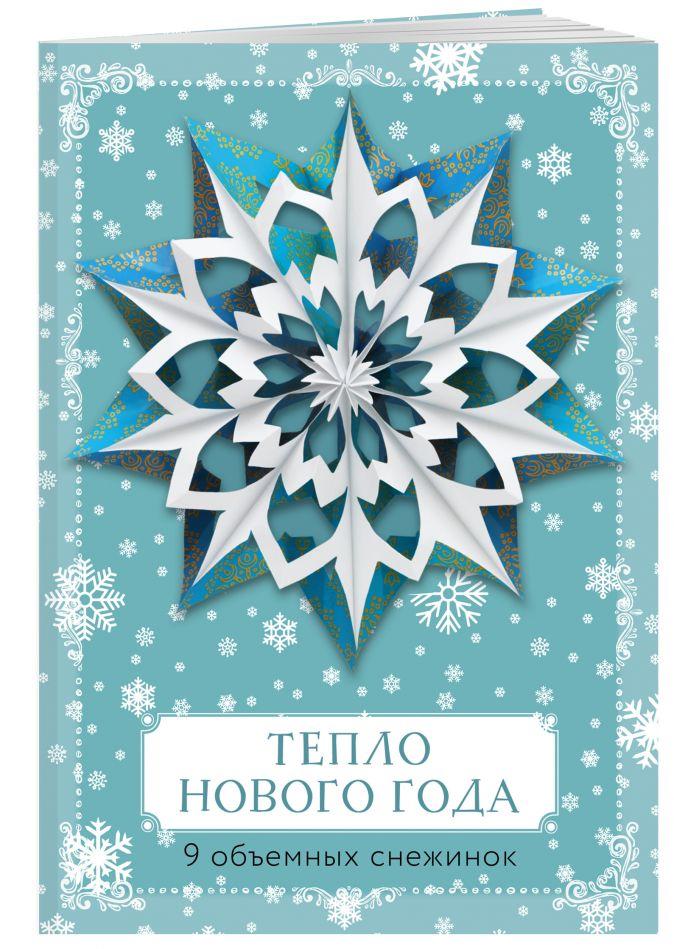 Тепло Нового года. Объемные снежинки (А4, набор для вырезания, 20 листов, в европодвесе) (8 маленьких и 1 большая) Зайцева А.А.