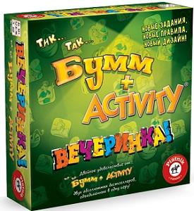 """Activity + Тик-Так-Бумм """"Вечеринка"""" (новый дизайн) - фото 1"""