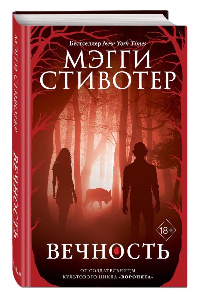 Волки из Мерси-Фоллз. Вечность (#3) Мэгги Стивотер