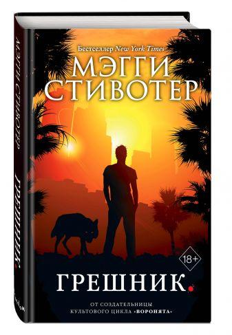 Мэгги Стивотер - Грешник обложка книги