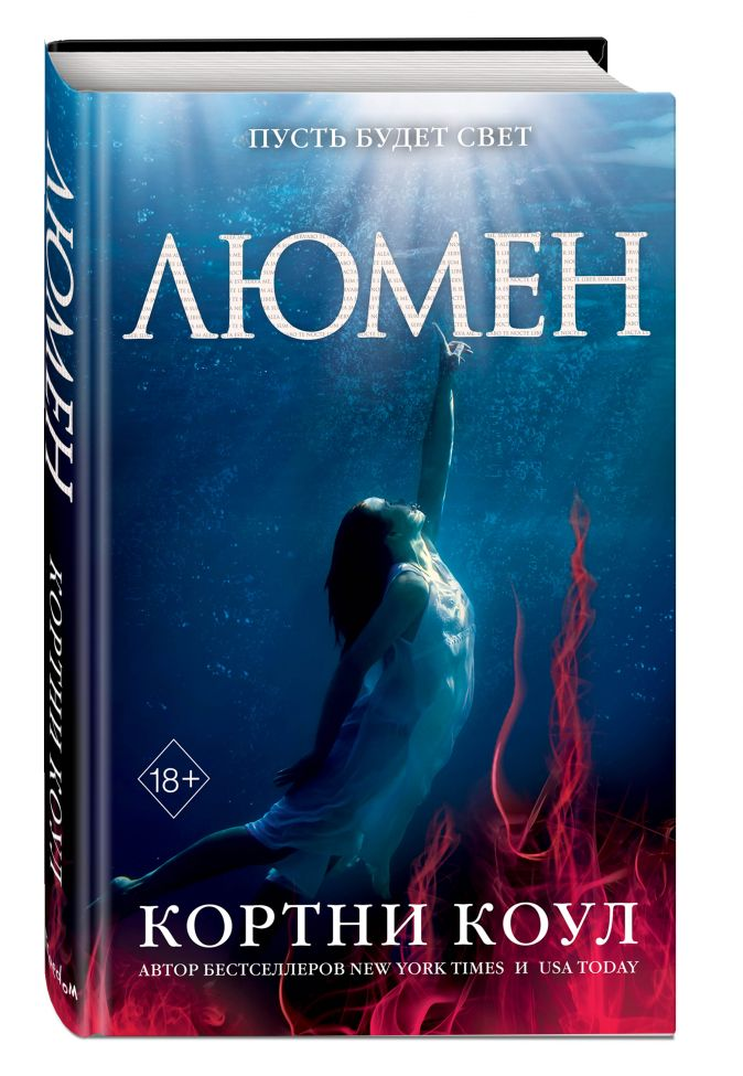 Кортни Коул - Люмен обложка книги