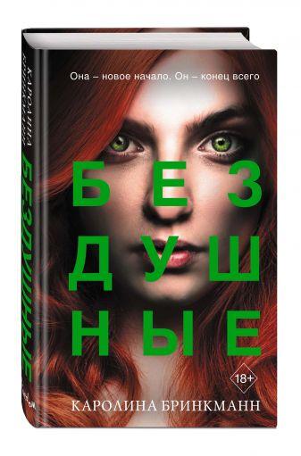 Каролина Бринкманн - Бездушные обложка книги