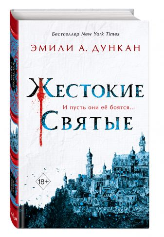 Эмили А. Дункан - Жестокие святые обложка книги