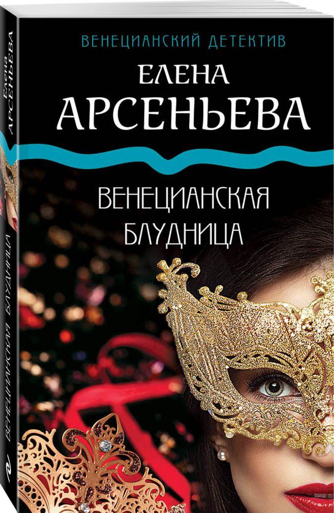 Елена Арсеньева - Венецианская блудница обложка книги
