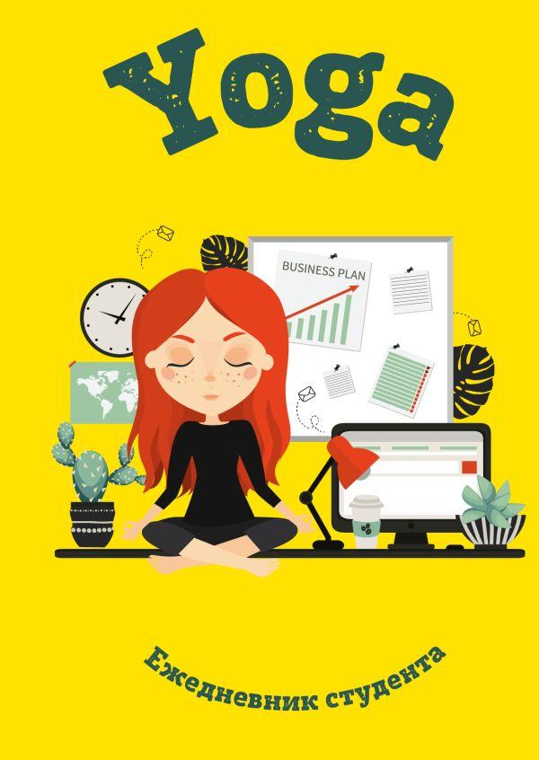 Ежедневник студента. Йога, желтый. А5. твердая обложка, 192 стр. ежедневник на резинке monaco 3 518 13 а5 бордовый 272 стр