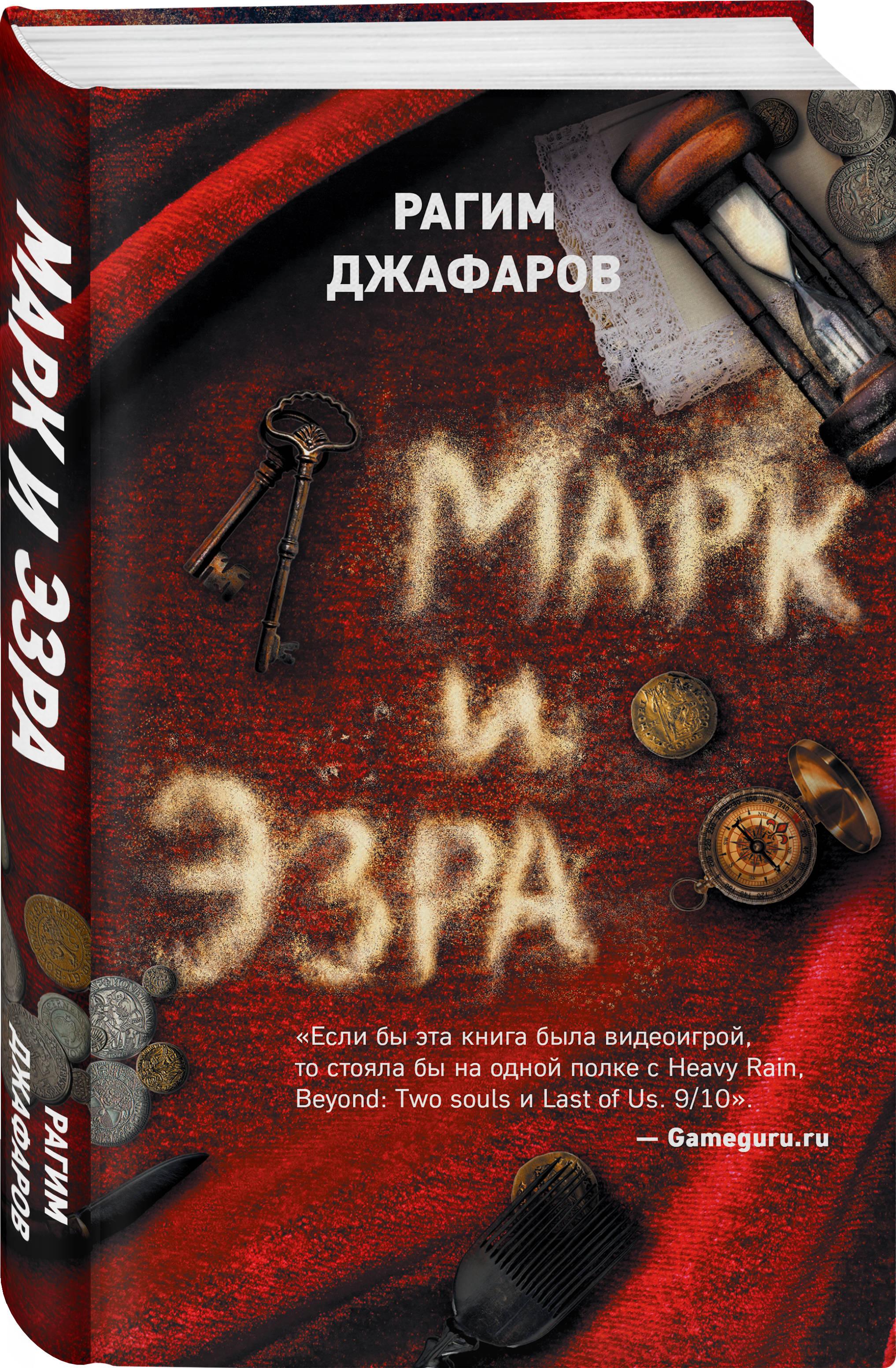 Рагим Джафаров Марк и Эзра алкотестер марк 5 цена