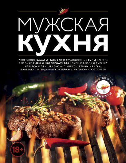 Мужская кухня. Издание 3-е - фото 1