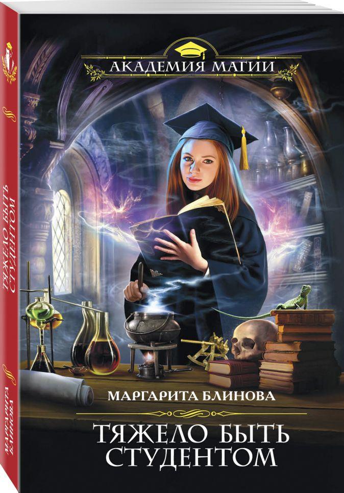 Маргарита Блинова - Тяжело быть студентом обложка книги