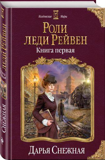 Дарья Снежная - Роли леди Рейвен. Книга первая обложка книги